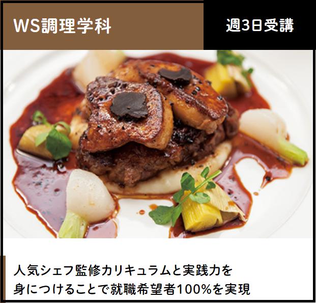 調理・料理の専門学校【レコールバンタン】